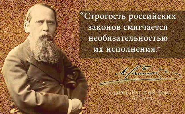 Лучшая цитата Салтыкова-Щедрина